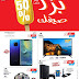 Best AlYousifi Kuwait - July Offers