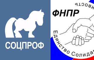 Профсоюзы России СОЦПРОФ и ФНПР