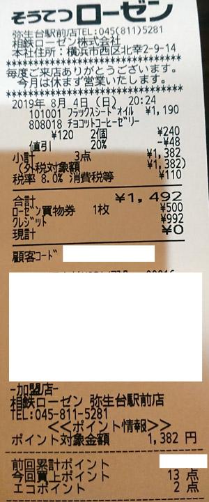 相鉄ローゼン 弥生台駅前店 2019/8/4 のレシート