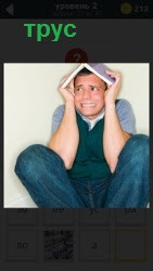 мужчина как трус спрятался и накрылся с головой книгой