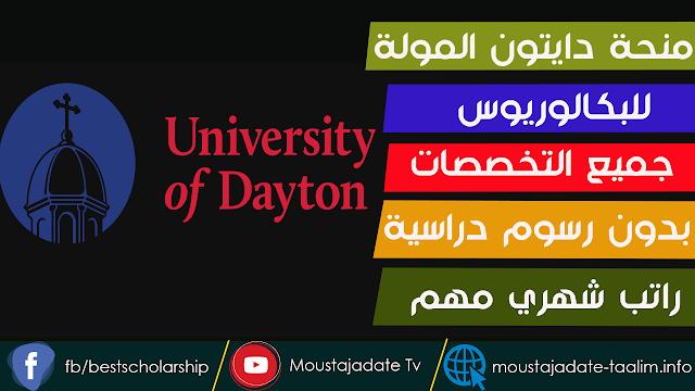 منحة جامعة دايتون الممولة لدراسة البكالوريوس  برسم سنة 2021 في  الدراسة في الولايات المتحدة الأمريكية