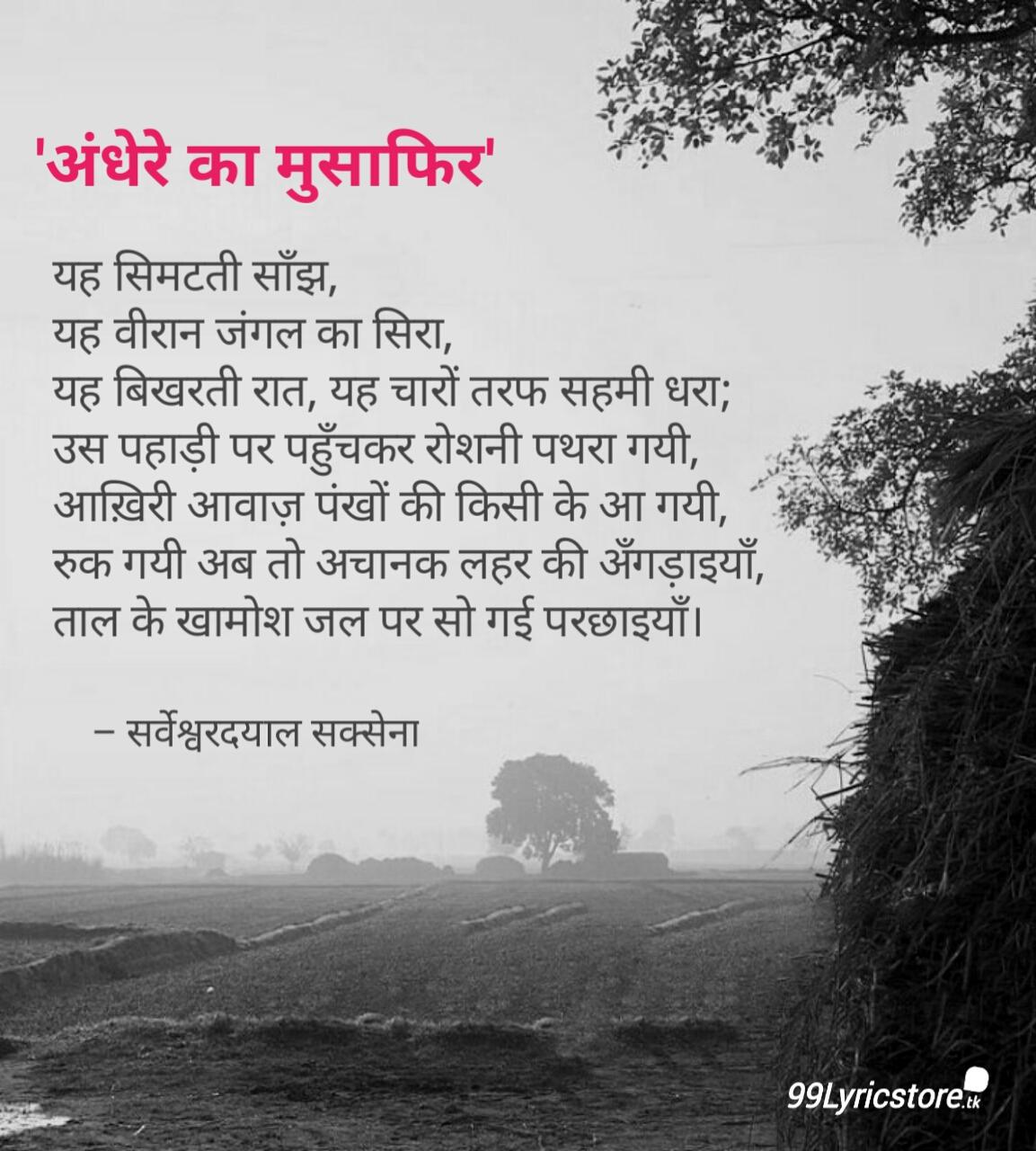 सर्वेश्वरदयाल सक्सेना, अँधेरे का मुसाफ़िर, हिन्दी कविता