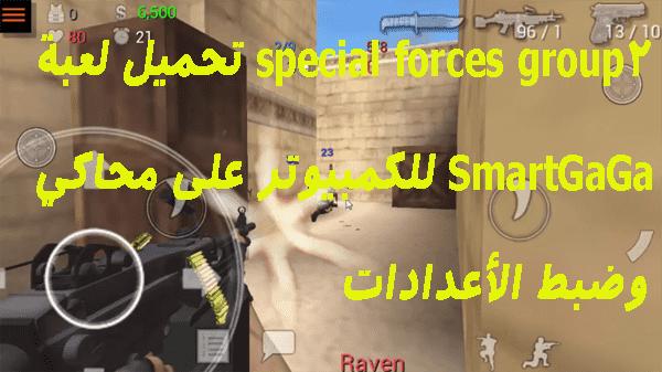 تحميل لعبة special forces group 2 للكمبيوتر على محاكي SmartGaGa  وضبط الأعدادات