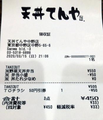 天丼てんや 中野店 2020/3/15 のレシート