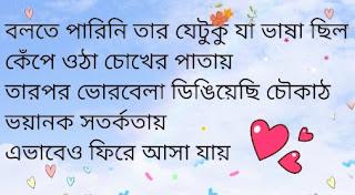 Ebhabeo Phire Asha Jaye Lyrics