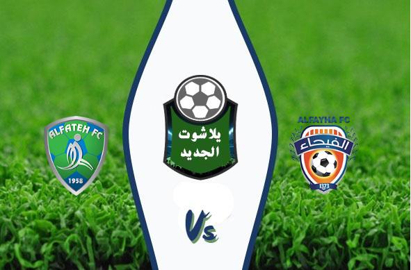 نتيجة مباراة الفيحاء والفتح اليوم  25-10-2019 الدوري السعودي