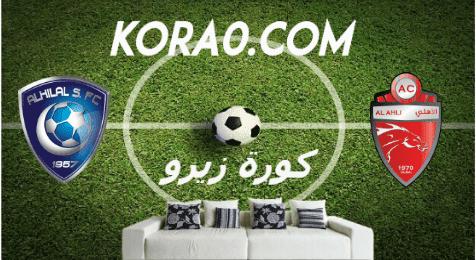 مشاهدة مباراة الهلال وأهلي دبي بث مباشر اليوم 17-2-2020 دوري أبطال أسيا