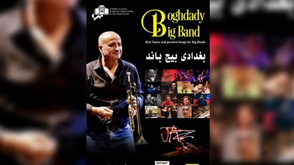 "فريق ""بغدادي بيج باند"" على مسرح دار أوبرا دمنهور ."