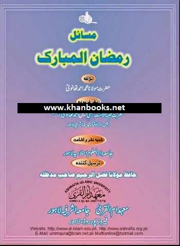 Masail-Ramzan-ul-Mubarak-By-Muhammad-Ahmed-Thanvi-Urdu-islamic-Book-pdf-free-download