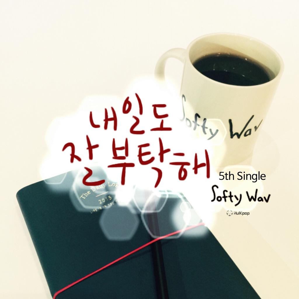 [Single] Softy Wav – 내일도 잘 부탁해
