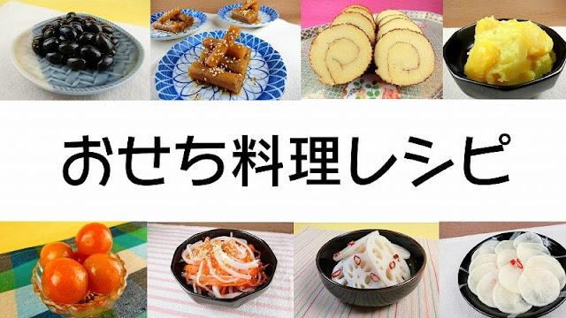 おせち料理レシピ