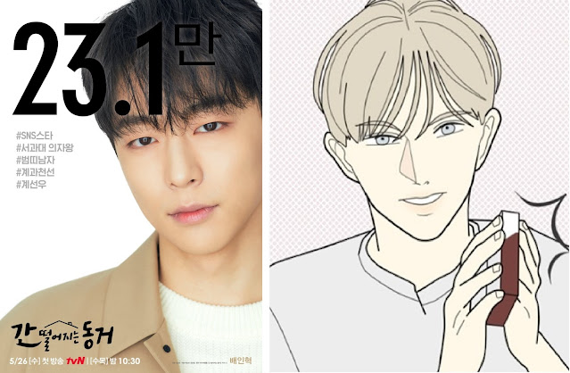 Cast Drama My Roommate is a Gumiho :  Bae In-Hyuk as Gye Sun-Woo