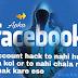 Facebook Account Hack Hone Se Kaise Bachaye |Facebook Security