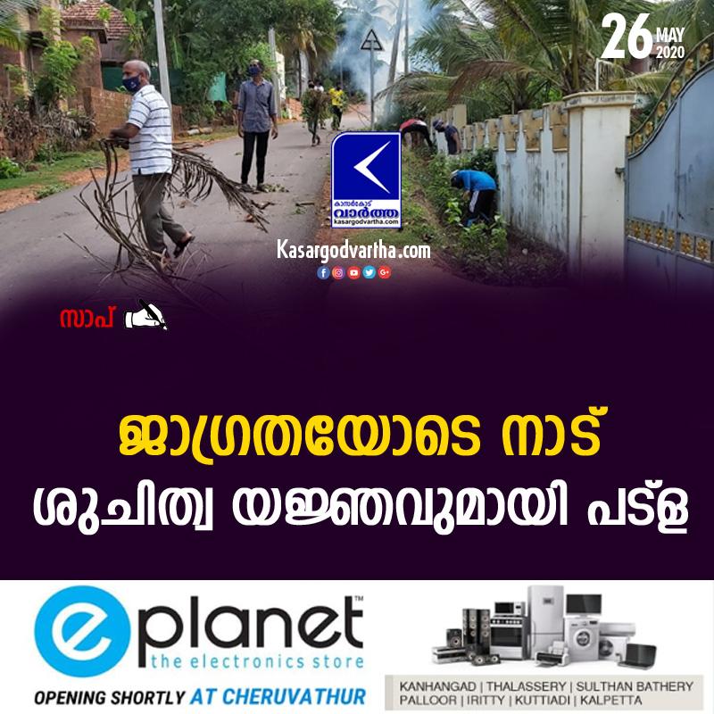 Kerala, News, Cleaning programs in Patla