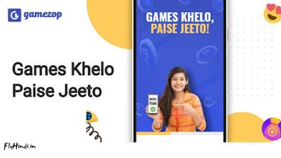 paise wala game