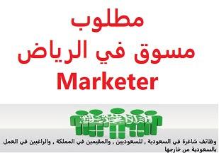وظائف السعودية مطلوب مسوق في الرياض Marketer