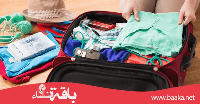 كيف أرتب حقيبتي للسفر بطريقة سهلة؟