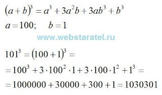 Сто один в кубе. Куб суммы. Формулы сокращенного умножения. Математика для блондинок.