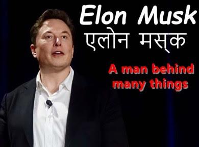 सदी का सबसे क्रांतिकारी व्यक्ति एलोन मस्क - Best things of Elon Musk in Hindi