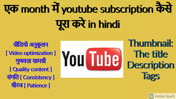 bost your youtube subscription in month