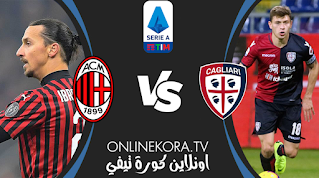 مشاهدة مباراة ميلان وكالياري بث مباشر اليوم 18-01-2021 في الدوري الإيطالي