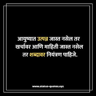 Life Quotes in Marathi | Marathi Quotes