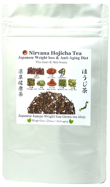 Nirvana Hojicha roasted green tea weight loss detox diet premium uji Matcha green tea powder aojiru young barley leaves green grass powder japan benefits wheatgrass yomogi mugwort herb