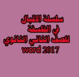 مذكرة الفلسفة للصف الثاني الثانوي 2017 شرح واسئلة word