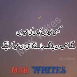 Eid Ul Adha Poetry