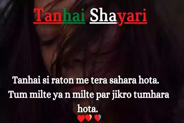 Best Tanhai Shayari Hindi | Tanhai Shayari | Tanhai Shayari 2 Lines.