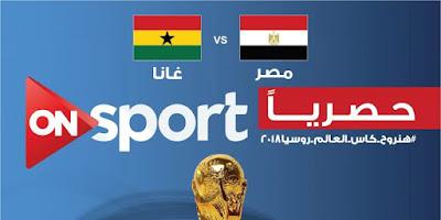 أخبار الرياضية, نتيجة مباراة مصر وغانا اليوم, مباراة مصر وغانا, مشاهدة مباراة مصر وغانا بث مباشر,
