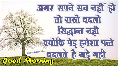 good-morning-status-in-hindi