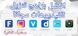 تحميل تطبيق video downloader لتحميل الفيديوهات على الاندرويد اخر اصدار