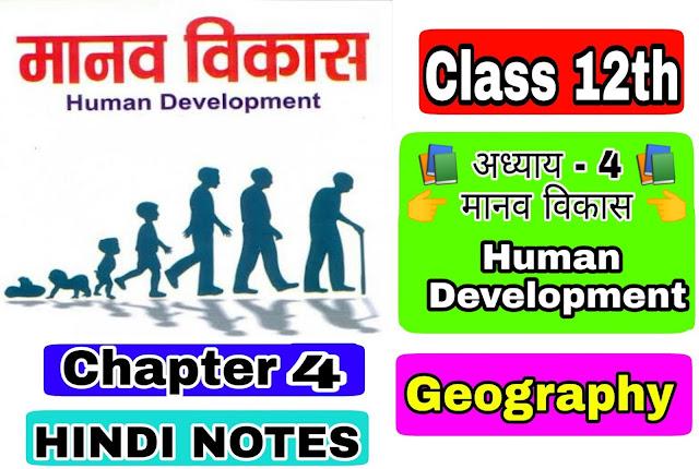 12 Class Geography Notes in hindi Chapter 4 Human Development अध्याय - 4 मानव विकास