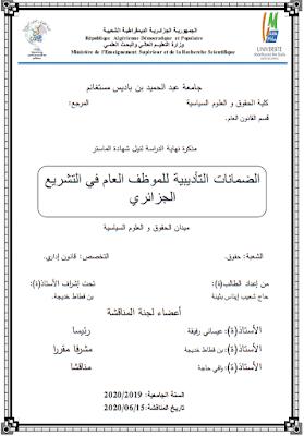 مذكرة ماستر: الضمانات التأديبية للموظف العام في التشريع الجزائري PDF