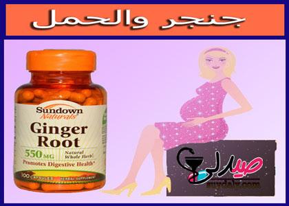 جنجر والحمل والحامل ginger in pregnancy