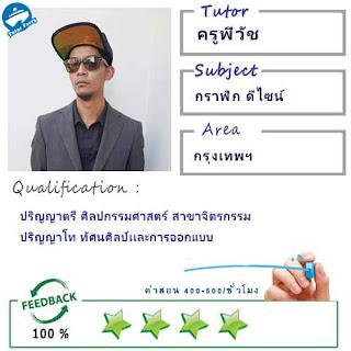ครูพี่วัช (ID : 13675) สอนวิชากราฟิก ดีไซน์ ที่กรุงเทพมหานคร
