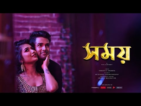 Samoy Song Lyrics (সময়) - Cinebap Mrinmoy Song