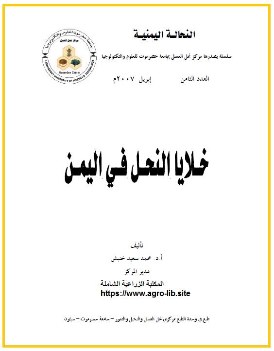 كتاب : صناعة خلايا النحل في اليمن