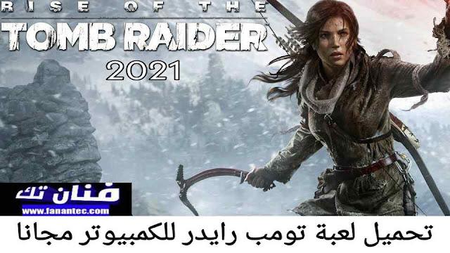 تحميل لعبة تومب رايدر Tomb Raider 2021 مجانا للكمبيوتر مجانا برابط مباشر ميديا فاير