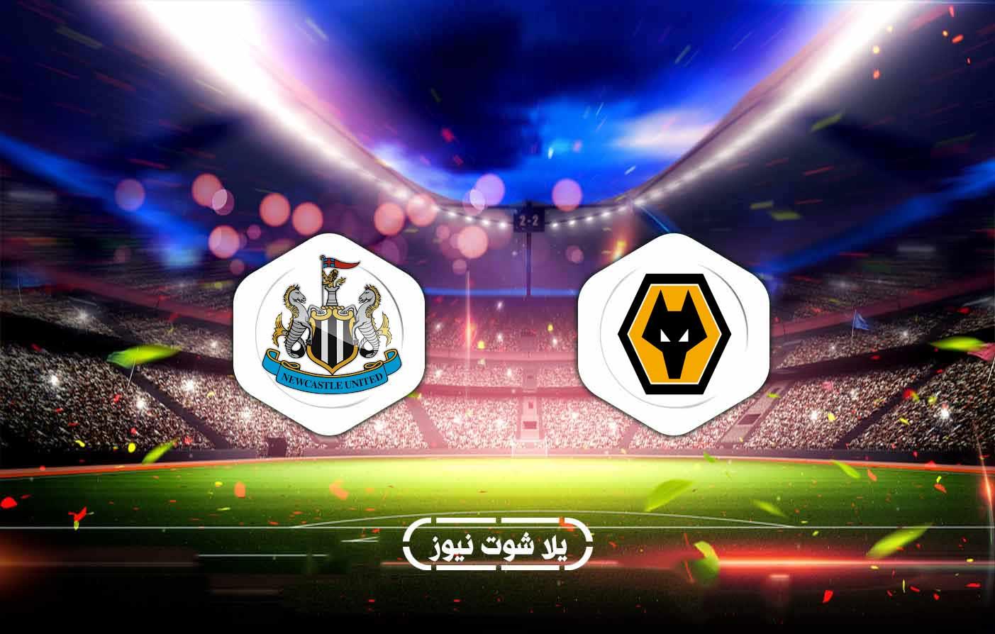 ملخص مباراة وولفرهامبتون 1-1 نيوكاسل يونايتد بتاريخ 2020-10-25 الدوري الانجليزي