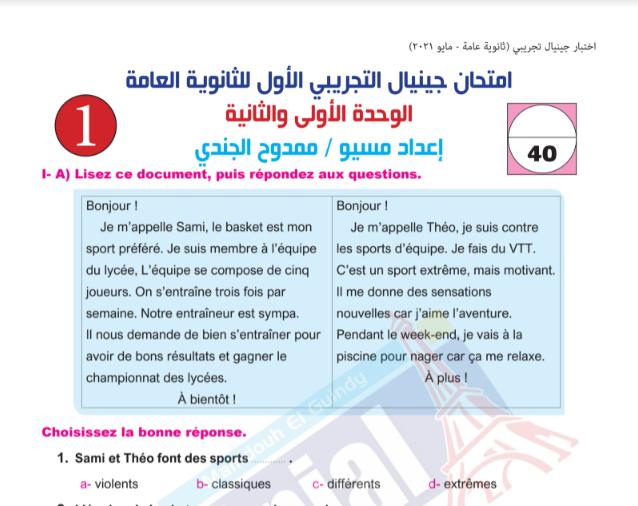 4 نماذج امتحانات تجريبية فى اللغة الفرنسية بالاجابات للصف الثالث الثانوى 2021 من كتاب جينيال