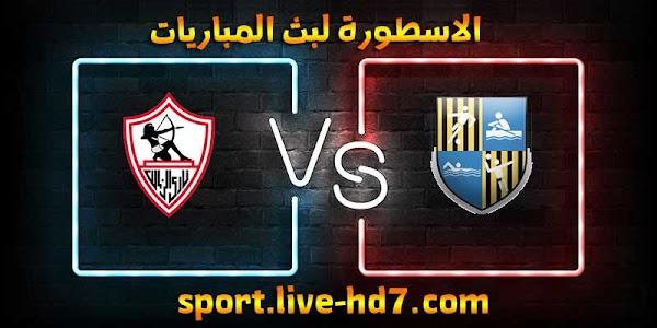 مشاهدة مباراة الزمالك والمقاولون العرب بث مباشر الاسطورة لبث المباريات بتاريخ 12-12-2020 في الدوري المصري