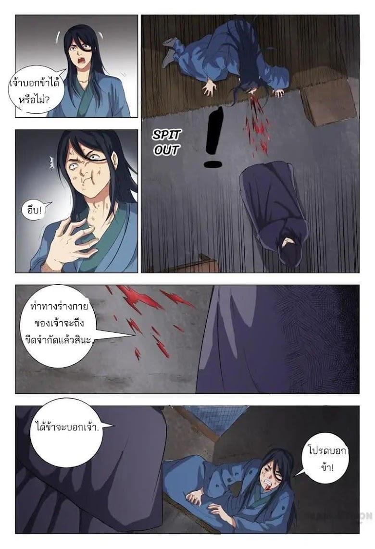 Master of Legendary Realms - หน้า 7