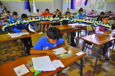 نصائح للتلاميذ المقبلين على شهادة التعليم الابتدائي