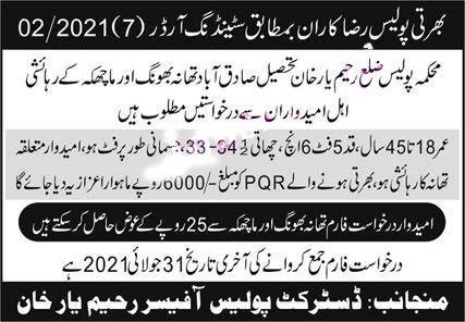Punjab Police Qaumi Razakar PQR Jobs 2021 – Application Form 2021