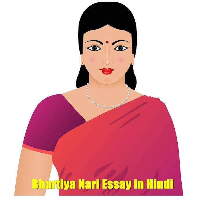 Bhartiya Nari Essay in Hindi | भारतीय महिलाओं पर निबंध 1200 शब्द