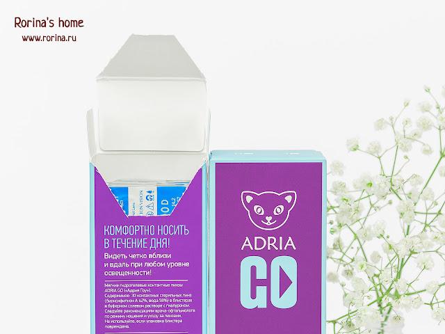 Контактные линзы на каждый день Adria GO: отзывы