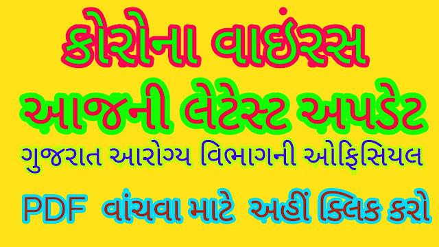 Gujarat Corona Update Date: 16/08/20 Official Press note