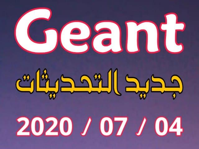 جديد الموقع الرسمي لاجهزة GEANT يوم 2020/07/04